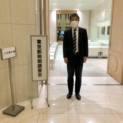 東京都税制調査会